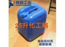 防冻液包装桶20公斤装,可定做LOGO