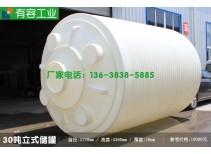 [30吨]塑料水箱,陕西地区厂家直销,饮用水、工业试剂外加剂