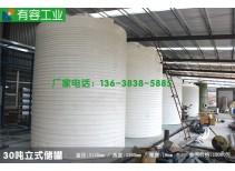 30吨塑料水箱,四川地区厂家直销,30吨饮用水水箱