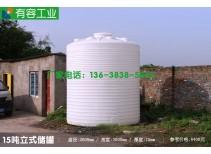 食品级安全15吨塑料水箱:生活用水,农业大棚,灌溉,二次供水