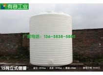 重庆塑料大桶15吨立式塑料水箱,塑料储存罐,厂家销售