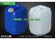 重庆生产厂家直销25升塑料化工桶_包装桶_运输堆码桶