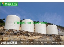 贵州贵阳遵义毕节六盘水地区【塑料大桶】厂家直销10吨5吨1吨