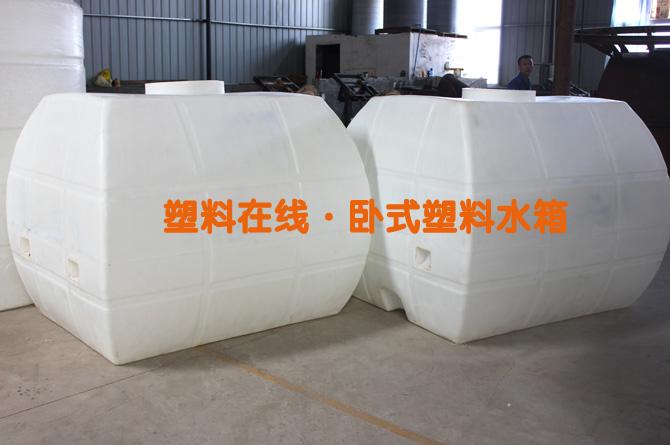 卧式塑料水箱
