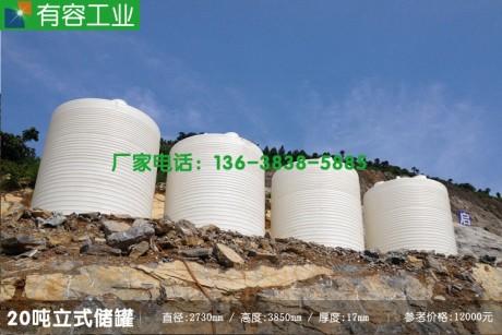 20吨白色塑料大桶储存罐,一次滚塑成型性塑料桶,厂家销售