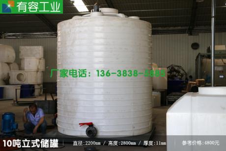 璧山10吨塑料大桶,重庆璧山生物油储存桶,混凝土减水剂储罐