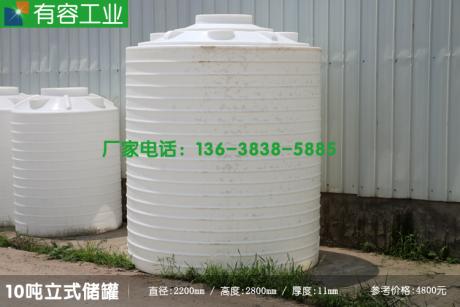 南川10吨塑料水箱,重庆南川生物油储罐,醇基燃料塑料桶