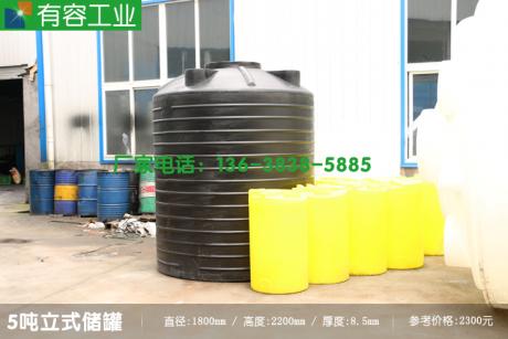 南川混凝土外加剂储罐,重庆南川防腐储罐,5吨液碱储罐
