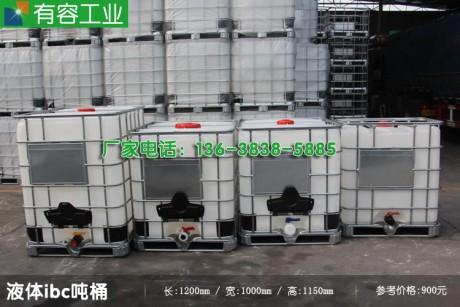 万州带铁架水箱,重庆万州带铁架水箱,物流运输桶