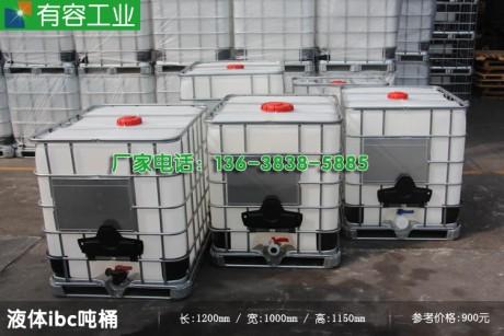 梁平磷酸1000升吨桶,重庆梁平磷酸1000升吨桶,叉车桶