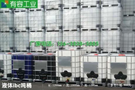 彭水带铁架水箱,重庆彭水带铁架水箱,加固吊装集吨桶