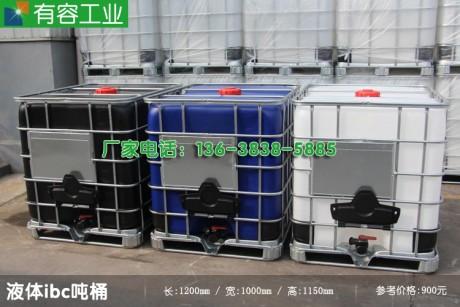 ibc吨桶化工吨桶_叉车吨桶1000升容量