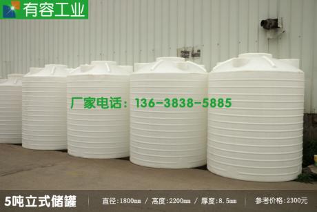 安顺5吨塑料水箱,贵州安顺塑料水箱,盐酸储罐