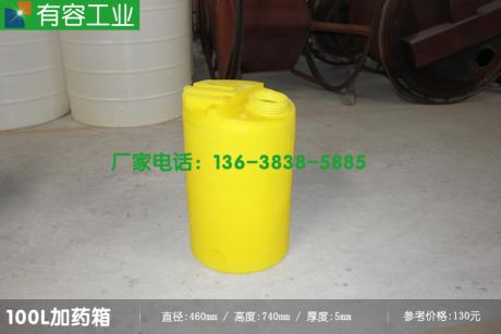 药剂桶环保水处理污水处理厂自来水厂使用的药剂搅拌溶解设备桶