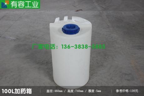 100升环保药箱,重庆环保水处理污水处理厂专用药剂溶解储存桶