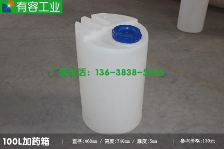 200升环保药箱,重庆环保水处理加药箱,PE塑料材质防腐蚀