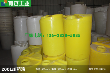 200L环保药剂桶,重庆水处理的PE塑料加药桶药剂桶