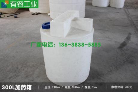 重庆300L药剂桶,环保水处理污水处理药剂搅拌桶溶解桶