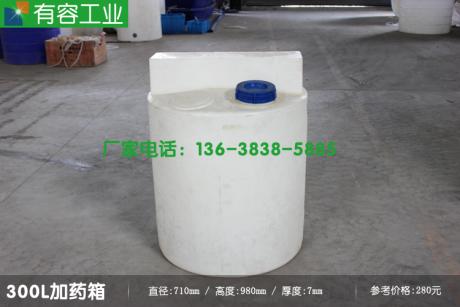 重庆300升PE加药箱,环保水处理加药箱,可以加搅拌机