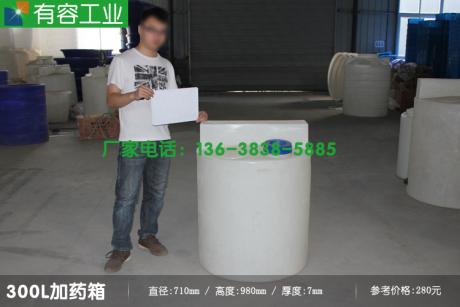 重庆300升环保水处理加药箱,污水处理厂、自来水厂家药剂桶
