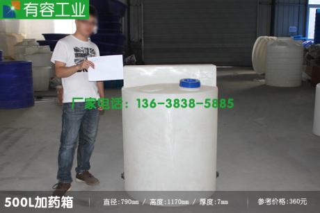 500L水处理加药箱,重庆地区PE塑料加药箱,水处理药剂储存