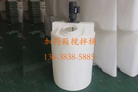 重庆哪里有加药箱卖?塑料大桶加药搅拌水处理桶