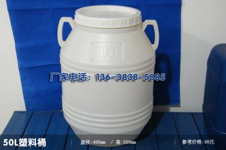重庆塑料桶、50斤菜油桶、50斤化工桶、50公斤塑料桶化工桶